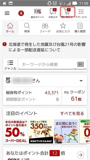 Screenshot_2018-09-13-11-58-01